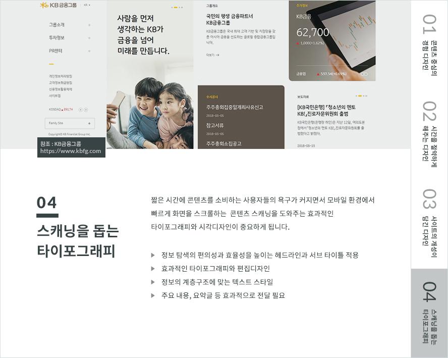 2018년 UX/UI 웹디자인 트랜드